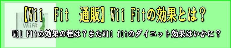 Wii Fitの効果
